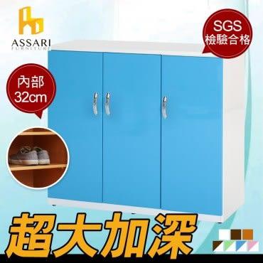 ASSARI-水洗塑鋼三門鞋櫃(寬96深37高112cm) 藍+白