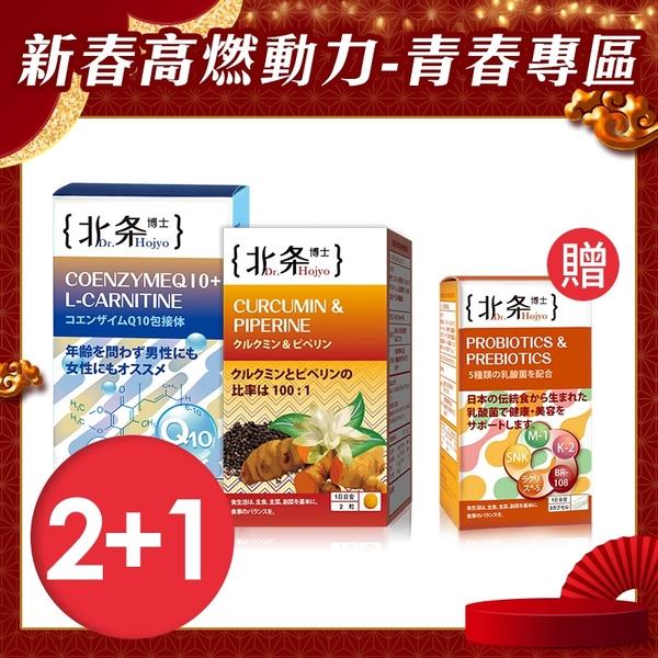 北条博士 Dr.Hojyo 新春高燃動力-青春專區【BG Shop】包接體CoQ10(60粒)x2+薑黃素&胡椒鹼60粒