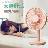 usb小風扇 小風扇迷你靜音usb風扇辦公室用小電風扇辦公桌面桌上小型電扇 繽紛創意家居