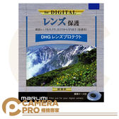 ◎相機專家◎ 免運 Marumi DHG  Lens Protect 58mm 多層鍍膜保護鏡 非UV 公司貨