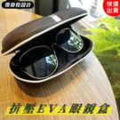 現貨-抗壓EVA眼鏡拉鍊盒 太陽眼鏡盒 墨鏡盒【H070】『蕾漫家』