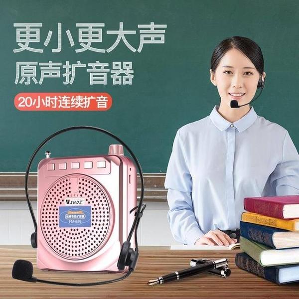 山禾小蜜蜂擴音器教師用無線耳麥戶外導游教學講課專用叫賣喇叭小型插卡便攜上課寶 探索先鋒