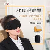 遮光眼罩睡眠緩解眼疲勞3D立體透氣