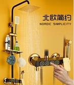 花灑套裝恒溫淋浴花灑套裝家用全銅黑色浴室掛墻式混水閥淋雨噴頭JD聖誕交換禮物