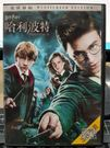 挖寶二手片-P12-425-正版DVD-電影【哈利波特:鳳凰會的密令】-丹尼爾雷德克里夫 魯伯葛林特 艾瑪