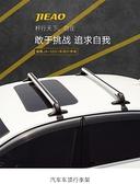 汽車行李架橫桿通用鋁合金轎車車頂架橫桿自行車架載重行李架 萬客居