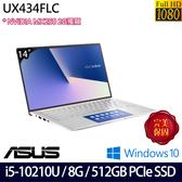 【ASUS】UX434FLC-0132S10210U 14吋i5-10210U四核SSD效能獨顯輕薄筆電(冰柱銀)