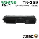 BROTHER TN-359 黑色 相容高量碳粉匣 適用HLL8250CDN HLL8350CDW MFCL8600CDW MFCL8850CDW