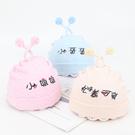 嬰兒帽子春秋0-3個月6新生兒初生胎帽純棉可愛女男寶寶冬季帽薄款