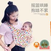 初生兒嬰兒橫抱式背帶簡易前抱式哄睡背袋哺乳背巾【福喜行】