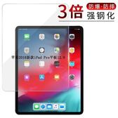 Apple iPad Pro 12.9 2018 玻璃貼 Pro12.9吋 鋼化膜 熒幕保護貼 鋼化玻璃 9H 防爆貼膜 耐刮 高清
