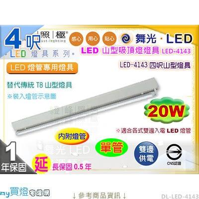 【舞光】山型吸頂燈.T8 20W 4呎 單管.內附燈管 高亮度 全電壓。保固延長【燈峰照極】#LED-4143