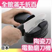【小福部屋】日本 京瓷 KYOCERA 陶瓷刀 電動磨刀器 DS-50 (電池式)【新品上架】