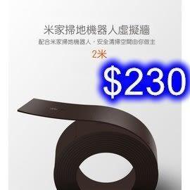 【原廠配件】米家掃地機器人原廠配件 小米自動吸塵器 虛擬牆(2米)