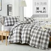 KISS U 水洗棉 灰白格紋 加大(6*6.2)棉被套 床套 枕頭套 被子 寢具  毯子