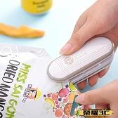 迷你封口機 日本迷你便攜封口機小型家用塑料袋封口器零食手壓式電熱密封器 榮耀 上新