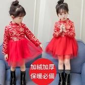 新年加絨旗袍連身裙 過年女童洋裝 小公主禮服 童裝 MS90002 好娃娃
