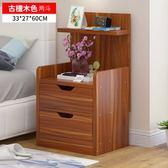 床頭櫃 簡約現代床邊小櫃子組裝儲物櫃簡易仿實木 經濟型收納櫃子【艾琦家居】