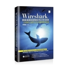 Wireshark實戰演練與網路封包分析寶典