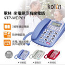 KOLIN歌林 來電顯示型有線電話機 K...