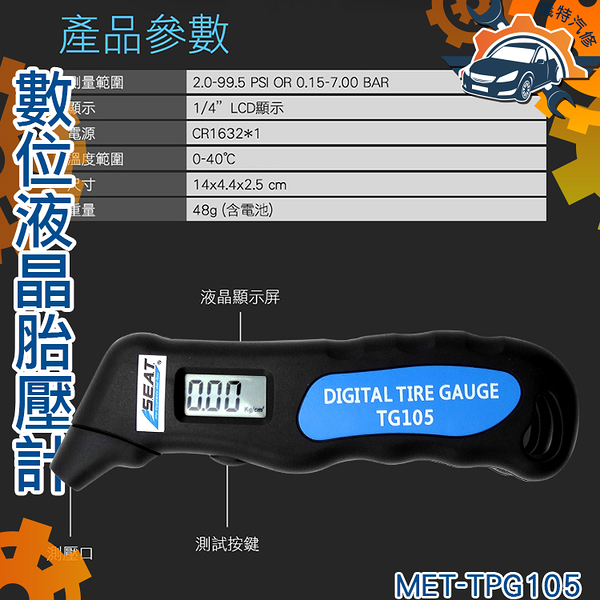 《儀特汽修》輪胎壓力測試器 電子胎壓測量 手持式測量 隨車攜帶 MET-TPG105