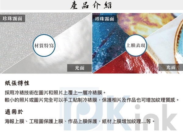 PKink-冷裱膜(亮面) A4 100張/包