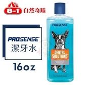 (補貨中)*WANG*8in1自然奇蹟 PS潔牙水16oz·維護口腔牙齒清潔·犬用