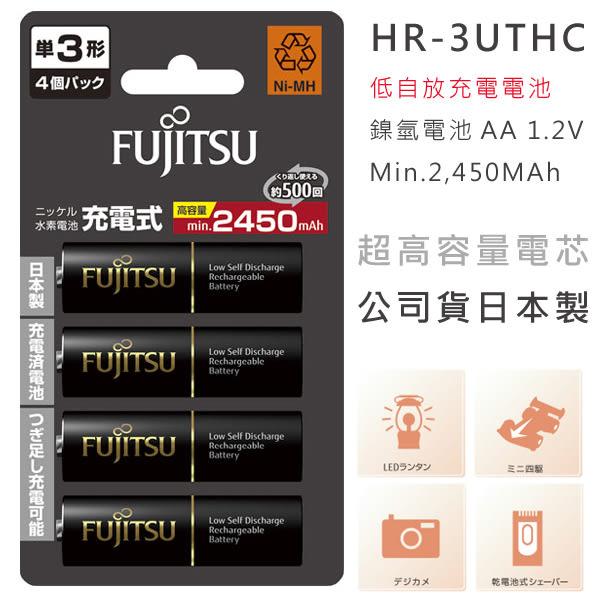 EGE 一番購】FUJITSU 富士通【4入】日本製 2450mAh AA 3號低自放電充電池 同eneloop PRO【公司貨】