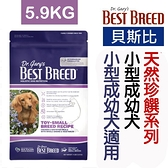 ◆MIX米克斯◆美國BEST BREED貝斯比 《天然珍饌系列》小型成幼犬配方 1.8kg