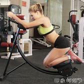 美腰機機挺腰器運動健腹器女室內家用腹肌訓練健身器材 MKS 全館免運