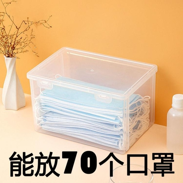 一次性口罩桌面收納盒家用藥物整理盒塑料透明帶蓋口罩盒子儲物盒 快速出貨