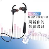 輕巧悅耳無線藍牙運動耳機【BFXY01】磁吸 矽膠耳翼 無線 藍牙 運動耳機