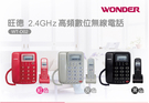 WONDER 旺德2.4G子母機 WT-D02(三色) ◆2.4G 高品質無線子母機,可擴充1~4隻子機使用☆6期0利率↘☆