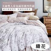 天絲/專櫃級100%.雙人床包兩用被套組.織花/伊柔寢飾