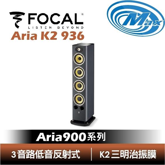 【麥士音響】FOCAL 法國品牌 Aria K2 936 | 900系列 落地型 喇叭 | K2 936 一對售