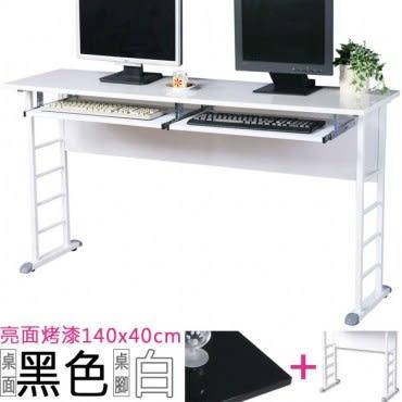 Homelike 查理140x40工作桌亮面烤漆-附二鍵盤架 桌面-黑 / 桌腳-亮白