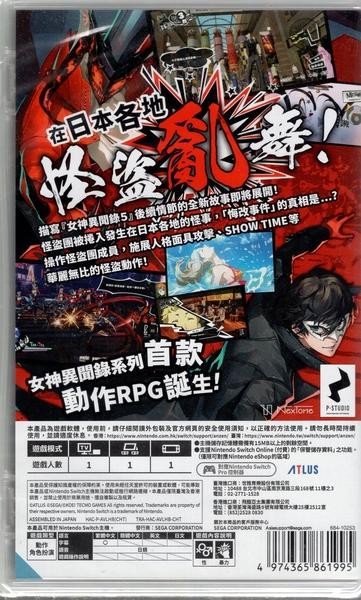 【玩樂小熊】現貨中 Switch遊戲NS 女神異聞錄 5 亂戰 魅影攻手 Persona 5 中文版