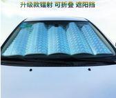 汽車遮陽板防曬隔熱前擋風