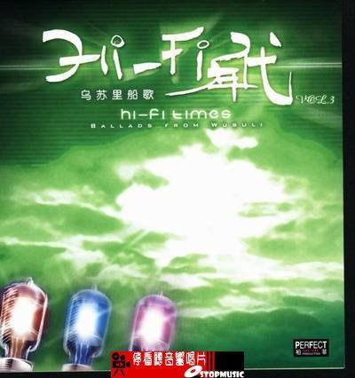【停看聽音響唱片】【CD】Hi-Fi年代3-烏蘇裡船歌