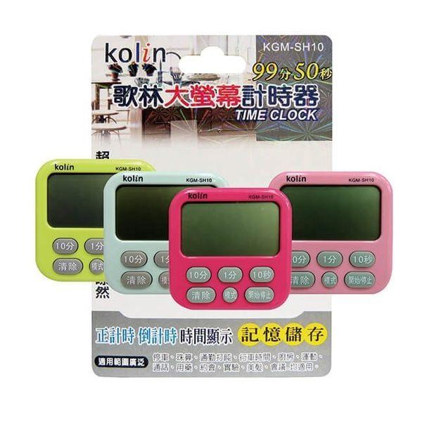 KoLin 歌林大螢幕電子計時器 (桃紅/藍/綠/淺粉) KGM-SH10