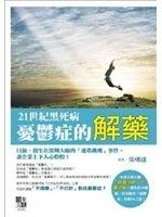 二手書博民逛書店 《21世紀黑死病:憂鬱症的解藥》 R2Y ISBN:9789866216343│吳明達