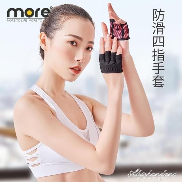 瑜伽手套女防滑四指健身護掌運動男單杠薄款空中專業四指健身手套 黛尼時尚精品