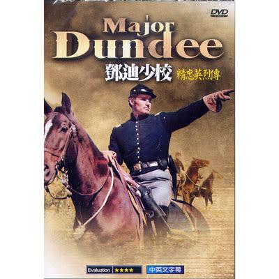 鄧迪少校DVD