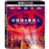 【停看聽音響唱片】【BD】蝙蝠俠4:急凍人 雙碟限定鐵盒版『4K』