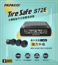 【福笙】PAPAGO TireSafe S72E 胎外式 無線太陽能 胎壓偵測器 原廠保固2年