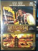 挖寶二手片-P09-309-正版DVD-電影【羅馬帝國:二部曲 風雲再起】-(直購價)