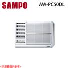 【SAMPO聲寶】變頻窗型冷氣 AW-PC50DL