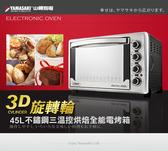 山崎45L不鏽鋼三溫控烘焙全能電烤箱 SK-4590RHS 附贈3D旋轉烤籠