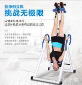 倒立機家用倒掛器長高拉伸神器輔助瑜伽倒吊長個增高健身器材 QG5869『樂愛居家館』