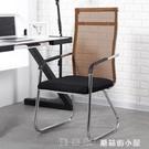 辦公椅靠背現代簡約電腦椅職員椅會議椅座椅家用弓形職員辦公椅子 現貨快出